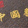 ban-co-tuong-a55-5